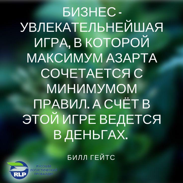 #бизнес #цитаты #Билл_Гейтс #игра