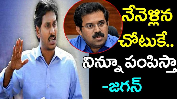 Jagan Warning To Collector | Jagan Threatens Krishna District Collector ...