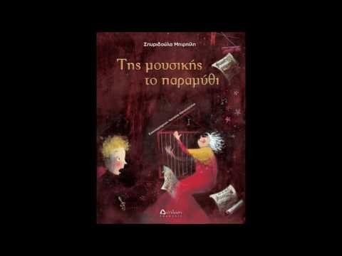 Της Μουσικής Το Παραμύθι - Σπυριδούλα Πουλιάση - YouTube