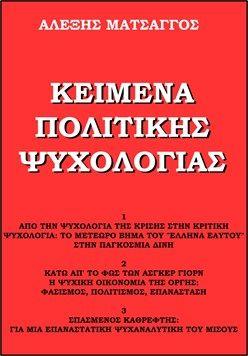 Κείμενα πολιτικής ψυχολογίας - ηλεκτρονικό βιβλίο