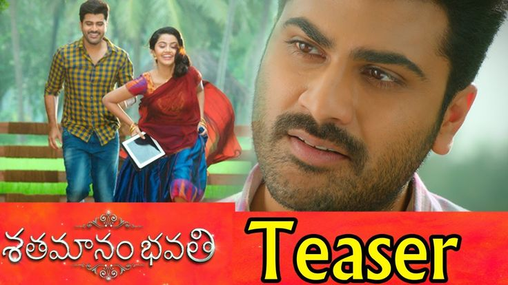 Sathamanam Bhavathi Movie Latest Teaser | Sharwanand, Anupama Parameshwa...