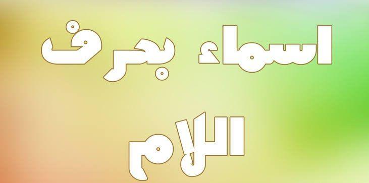 أسماء بنات تبدأ بحرف اللام 2021 ومعانيها موقع مصري In 2021 Home Decor Decals Home Decor Decor