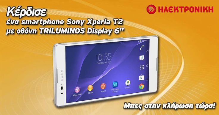 Κέρδισε ένα smartphone Sony Xperia T2. Μπες στην κλήρωση τώρα!