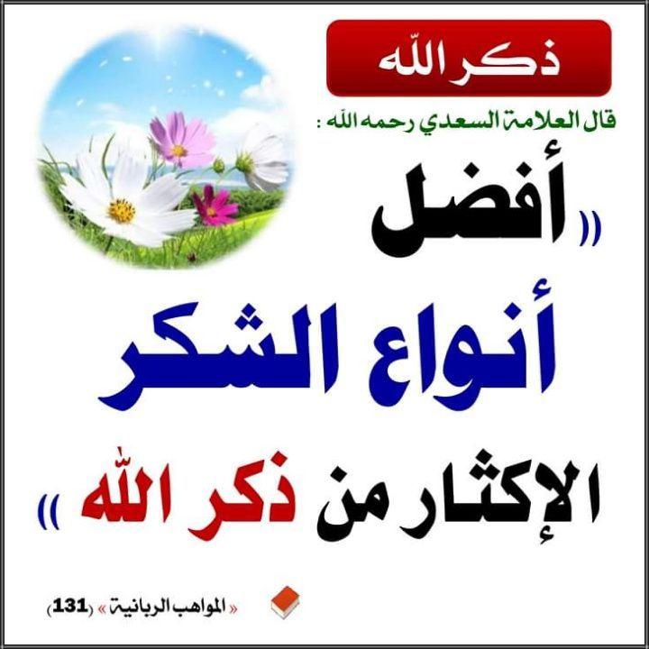 Pin By الأثر الجميل On أقوال الصحابة والعلماء Ahadith Hadith Islam