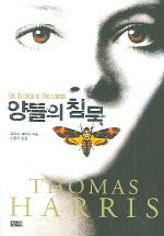 [양들의 침묵] 토머스 해리스 지음 | 이윤기 옮김 | 창해 | 2006-06-23 | 원제 The Silence of the Lambs (1988년)