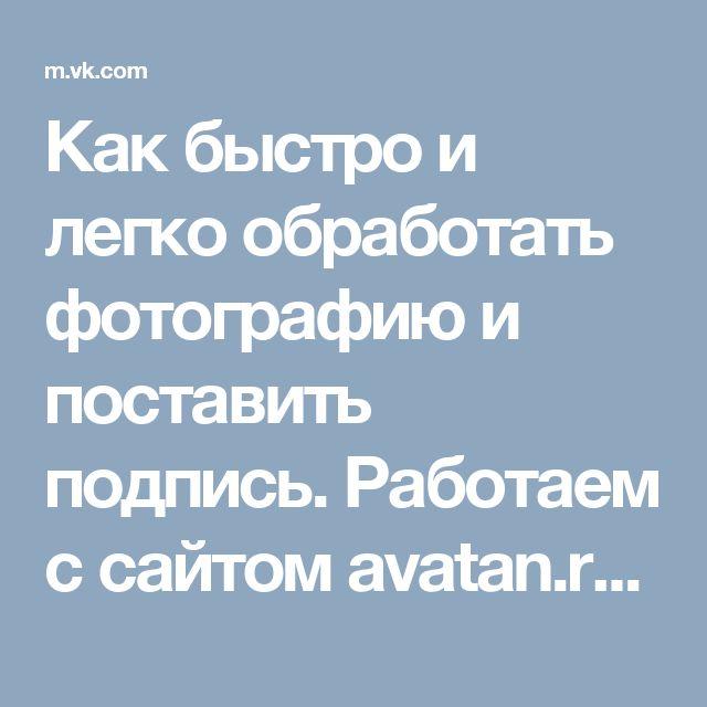 Как быстро и легко обработать фотографию и поставить подпись. Работаем с сайтом avatan.ru. Помещаем наклейку на фото.