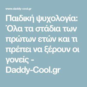 Παιδική ψυχολογία: Όλα τα στάδια των πρώτων ετών και τι πρέπει να ξέρουν οι γονείς - Daddy-Cool.gr