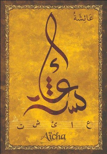 "Carte postale prénom arabe féminin ""Aïcha"" - عائشة - Mahrez Landoulsi - Objet de décoration - Idée cadeau - Oeuvre artisanale"