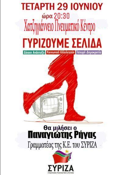 Ανοιχτή εκδήλωση του ΣΥΡΙΖΑ στη Λάρισα με το γραμματέα του κόμματος Π. Ρήγα
