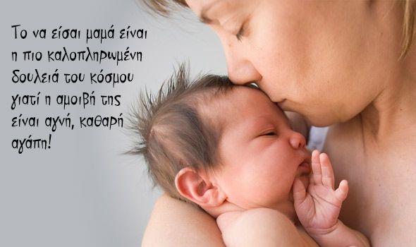 Με αφορμή την Γιορτή της Μητέρας, συγκεντρώσαμε ό,τι ομορφότερο έχει γραφτεί για το μεγαλείο της μητρότητας. Διαβάστε και συγκινηθείτε μαζί μας...