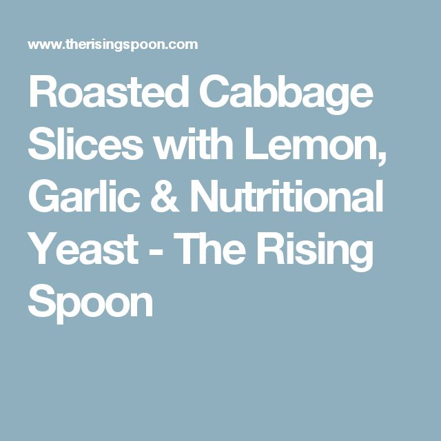 Roasted Cabbage Slices with Lemon, Garlic & Nutritional Yeast - The Rising Spoon