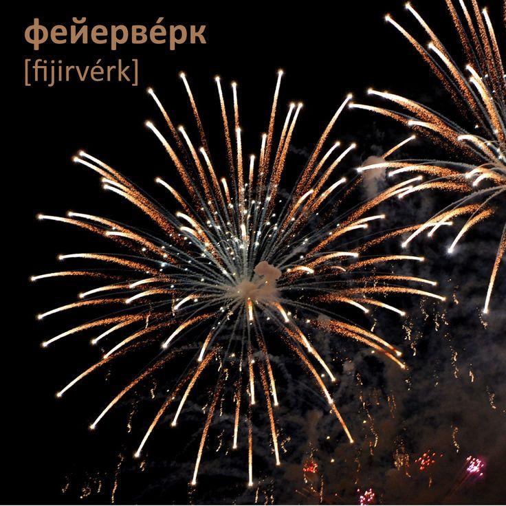 Слово дня: ФЕЙЕРВÉРК [fijirvérk] 'салют во время праздника; цветные, декоративные огни'