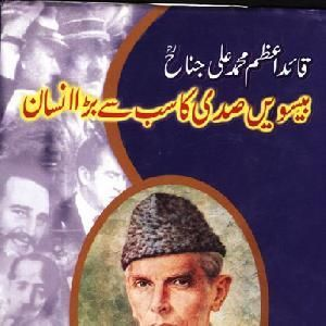 Biswin Sadi Ka Sab Se Bara Insan   written by Sardar Muhammad choudhry written by Sardar Muhammad choudhry.PdfBooksPk posted this book category of this book is general-books.Format of  is PDF and file size of pdf file is 13.67 MB.  is very popular among pdfbookspk.com visotors it has been read online 146  times and downloaded 98 times.