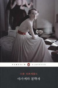 [아가씨와 철학자] F. 스콧 피츠제럴드 지음 | 박찬원 옮김 | 펭귄클래식코리아(웅진) | 2009-05-25 | 원제 Flappers and Philosophers (1920년) | 펭귄클래식 12 | 2012-12-24 읽음