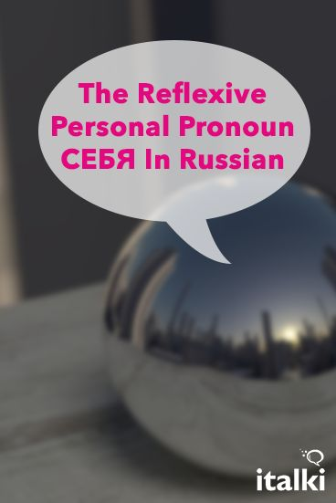 The Reflexive Personal Pronoun СЕБЯ In Russian - The reflexive personal pronoun себя (oneself) refers to the subject of the clause in which it is located. This pronoun occurs in five of the six cases, each indicating different ways the action of the subject is reflected back to it. #article #russian