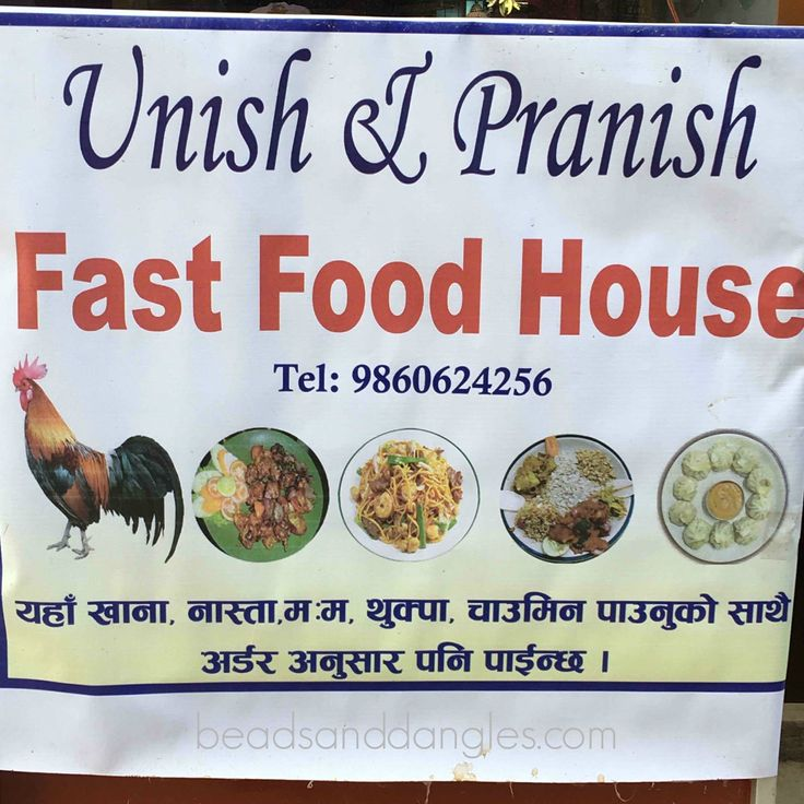 When you are hungry and walking down the road in a remote part of Nepal and you see this sign, your eyes and your mind can do a quick disconnect.  I saw it as Knish & Prune Danish, but alas, I found nothing even close to my comfort foods inside! Oh, the joys of travel! #foreigntravel #Nepal #OutshineAdventures #Asia #trek #hike #adventuretravel #vacation #getaway