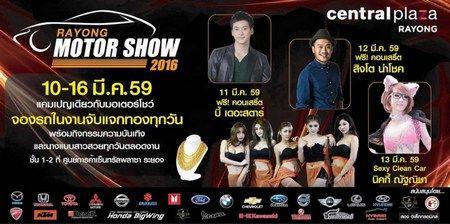 Rayong Motor Show 2016 #siamzone