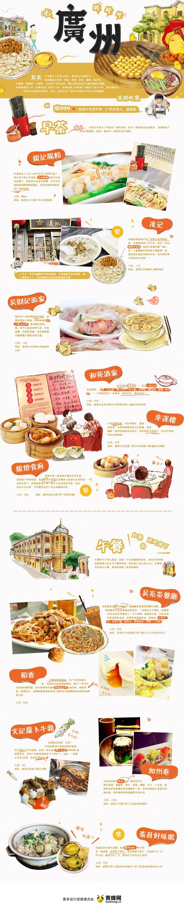 美食专题:如果你要来广州做一个吃货,来源自黄蜂网http://woofeng.cn/