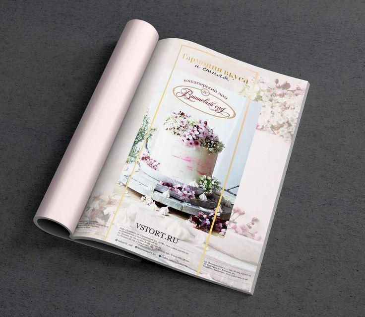 Полосы журнала для кондитерского дома Вишневый Сад