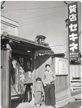 1942年(昭和17年)創業者・関根...
