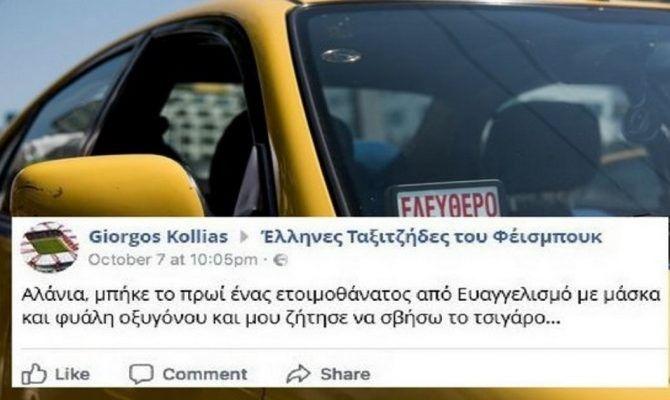 Αν υπήρχε γκρουπ «Έλληνες ταξιτζήδες του Φέισμπουκ»