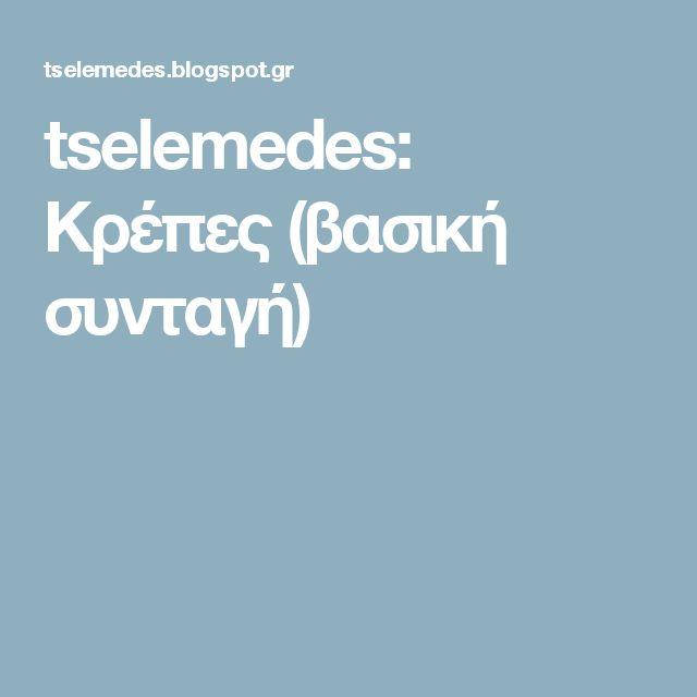 tselemedes: Κρέπες (βασική συνταγή)