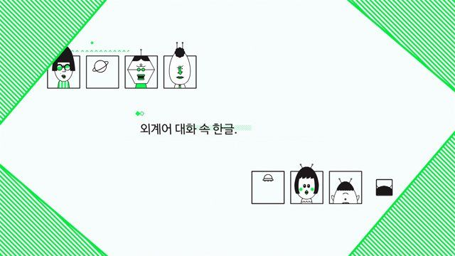 네이버 한글의 담 이담비, 김용환