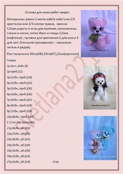 вязаные игрушки   Записи в рубрике вязаные игрушки   AGasanova : LiveInternet - Российский Сервис Онлайн-Дневников