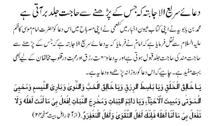Hajat Jaldi Bar Ane Ki Dua : Tohfa-e-Amaliyat : Momin.com