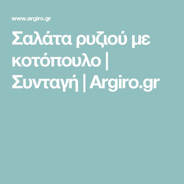 Σαλάτα ρυζιού µε κοτόπουλο   Συνταγή   Argiro.gr