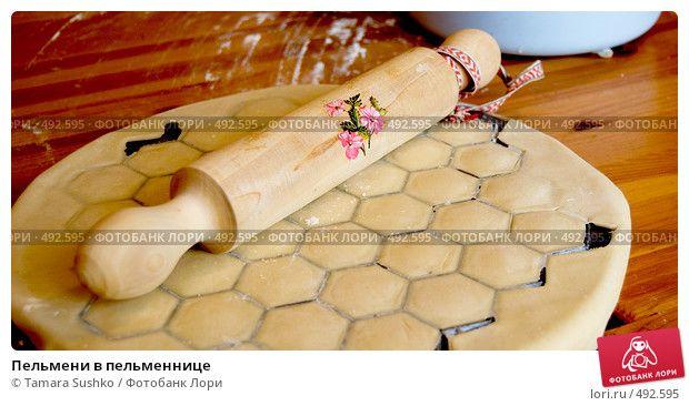 Пельмени в пельменнице © Tamara Sushko / Фотобанк Лори