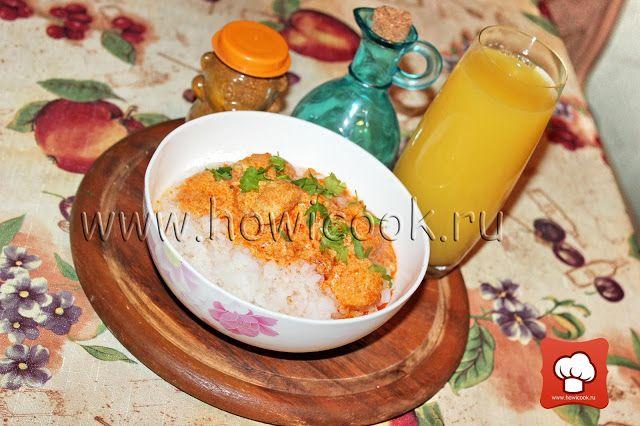 Chicken tikka masala (индийская кухня)