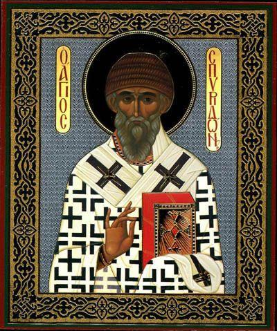 молитва на деньги, молитва о деньгах, икона Спиридона Тримифунтского