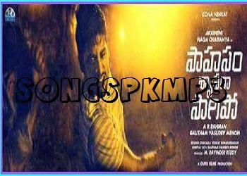 Vellipomake Song,Vellipomake Full Mp3 Song,Vellipomake Single Mp3 Song Download, Saahasam Swaasaga Saagipo 2016 Telugu SongVellipomake Download Free