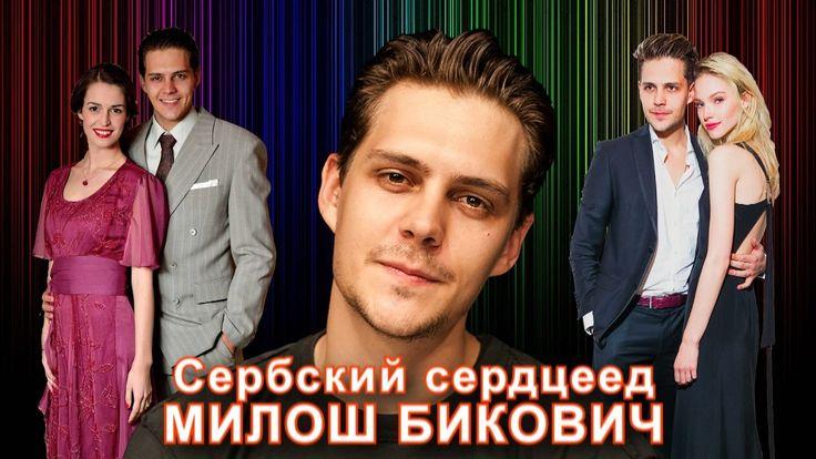 МИЛОШ БИКОВИЧ - СЕРБСКИЙ СЕРДЦЕЕД | ОТЕЛЬ ЭЛЕОН АКТЕРЫ
