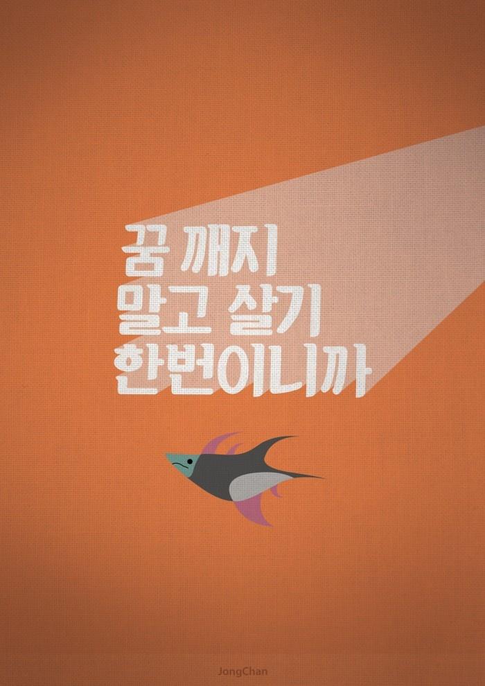 포스터 디자인들 - Notefolio.net
