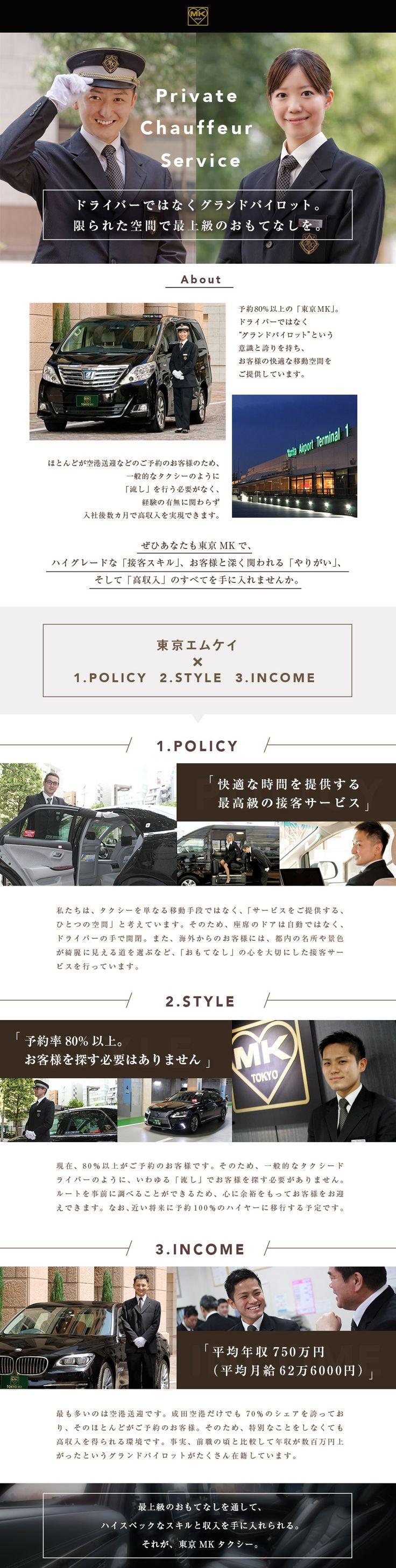 東京エムケイ株式会社/平均年収750万円/グランドパイロット(予約8割以上のタクシー運転手)/事業拡大につき35名採用予定の求人PR - 転職ならDODA(デューダ)