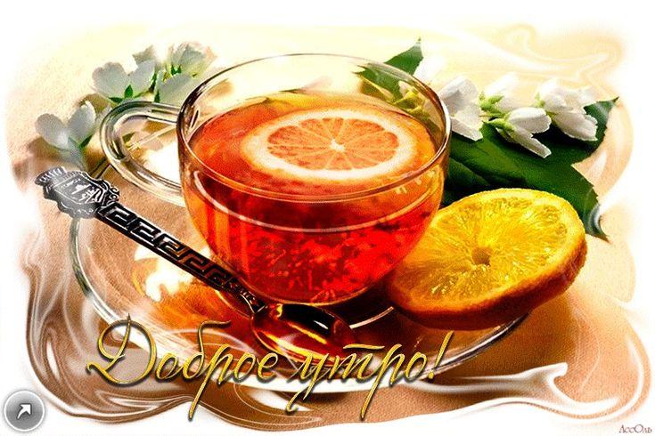 Картинка чай доброе утро