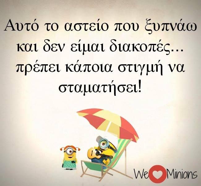 Minions Greece Minions ατάκες I love minions ατάκες αστεία μινιον εικόνες minions