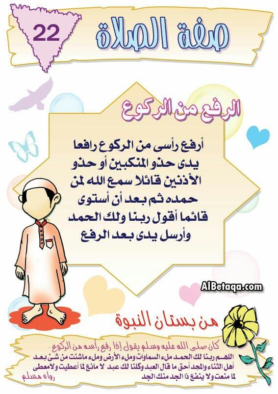 صفة الصلاة 22 Islamic Inspirational Quotes Islam Beliefs Learn Islam