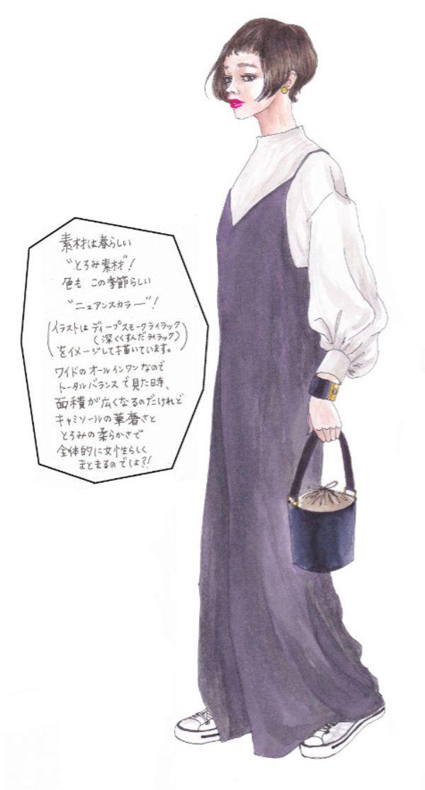 イラストレーター oookickooo(キック)こと きくちあつこが今、気になるファッションアイテムを切り取る連載コーナーです。今週のテーマは「キャミソールのワイドオールインワン」