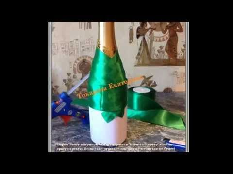 Новогоднее оформление бутылки.Елка на шампанское.МК. - YouTube