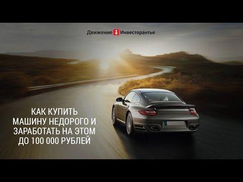 Купить машину недорого на торгах по банкротству Купить машину недорого мечтают многие. Курсанты Татьяны Коряновой знают точно, как и где купить машину недорого. На торгах по банкротству Виталий Бахтияров купил машину за полцены от рыночной. http://gaurl.ru/1tSxRu Пройдя обучение на курсе Татьяны Коряновой и изучив тонкости торгов по банкротству, он не только смог купить машину, но и продать её, получив хороший доход в короткий срок https://www.youtube.com/watch?v=KqDg09-tYhU - YouTube