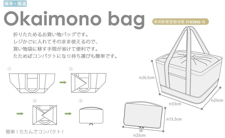 エコバッグ,保冷バッグ,レジカゴ型バッグ,