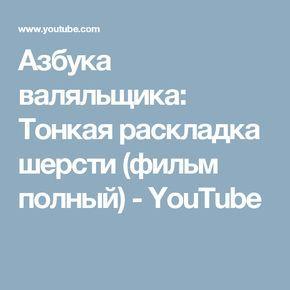 Азбука валяльщика: Тонкая раскладка шерсти (фильм полный) - YouTube