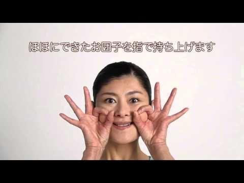 まぶたの垂れをストップして、目を大きくする「おでこロック」 - YouTube