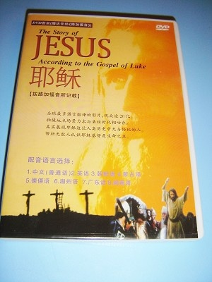 The Jesus Film DVD with the Gospel of Luke booklet in Chinese / Audio choices: Mandarin Chinese, English, Korean, Inner Mongolian, Lisu, Teochew, Cantonese, Amoy Languages / Subtitle: English