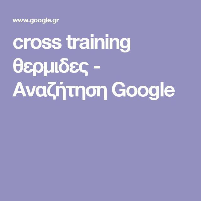 cross training θερμιδες - Αναζήτηση Google