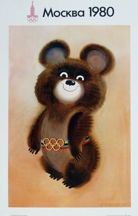 Mockba, 1980. Vintage Olympic Poster www.vepca.com
