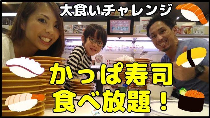 【大食い】かっぱ寿司🍣新食べ放題をひたすら食べ続ける【チャレンジ】